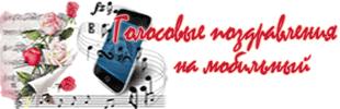 Image of Поздравления на мобильный