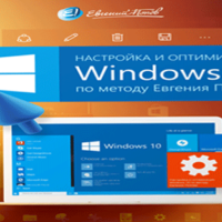 как настроить windows10