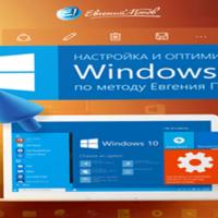 как настроить windows10