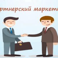 Как заработать на партнерских программах