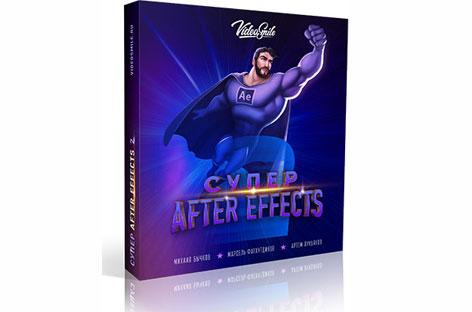 """Супер after effects2"" видеокурс"