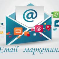 что такое email маркетинг